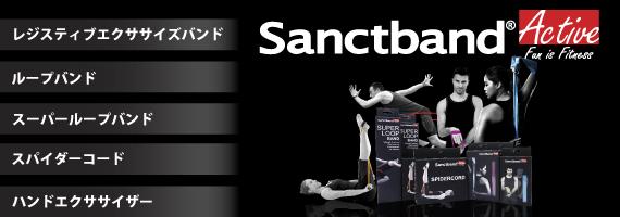サンクトバンド™アクティブエクササイズバンドシリーズ